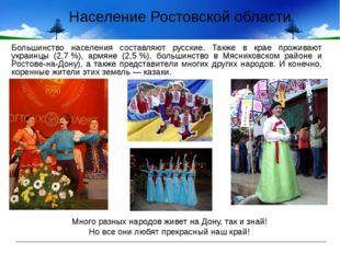 Население Ростовской области Большинство населения составляют русские. Также