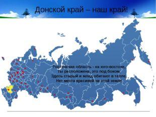 Ростовская область - на юго-востоке, Ты расположена, это под боком, Здесь ста