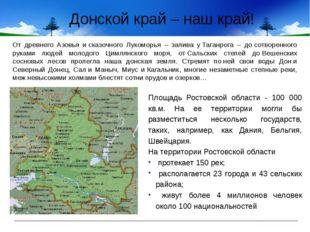 Донской край – наш край! От древнего Азовья исказочного Лукоморья – залива у