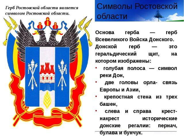 Герб Ростовской области является символом Ростовской области. Основа герба —...