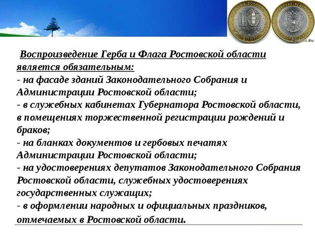 Воспроизведение Герба и Флага Ростовской области является обязательным: - на...