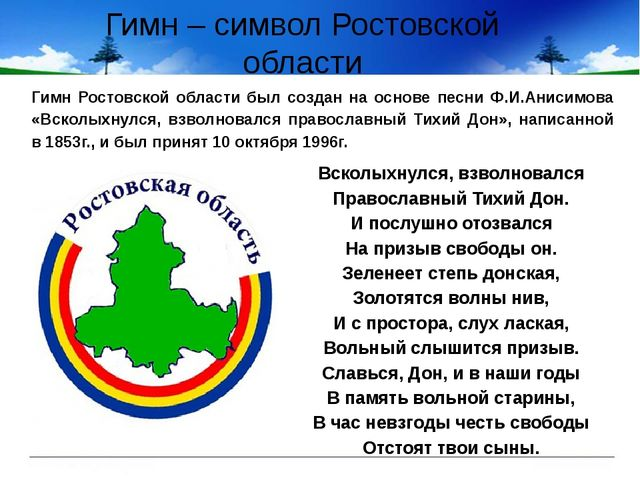 Гимн – символ Ростовской области Гимн Ростовской области был создан на основе...