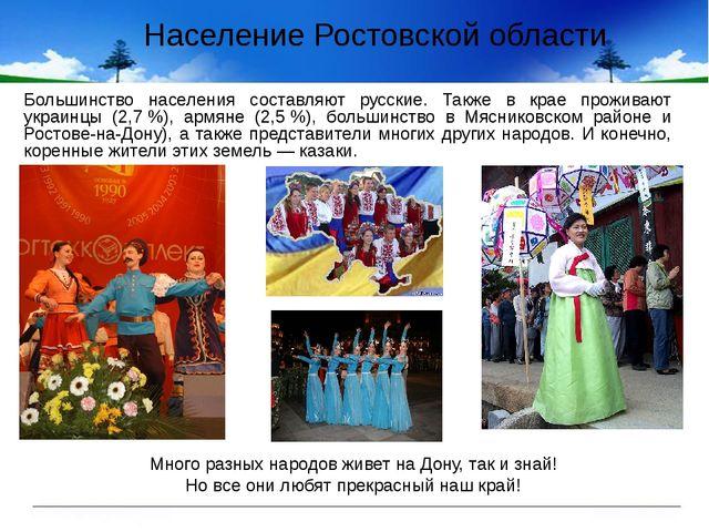 Население Ростовской области Большинство населения составляют русские. Также...