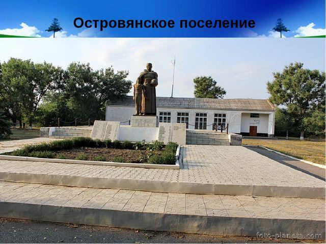Островянское поселение