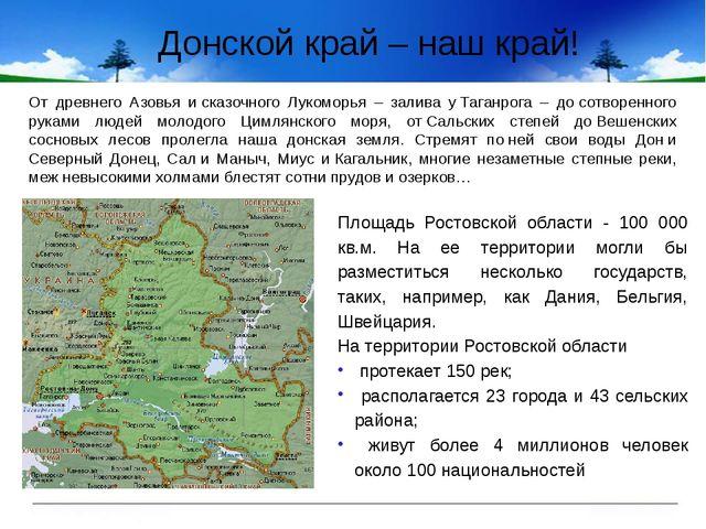 Донской край – наш край! От древнего Азовья исказочного Лукоморья – залива у...