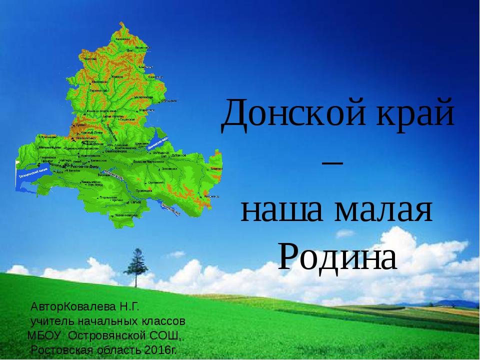 Донской край – наша малая Родина АвторКовалева Н.Г. учитель начальных классов...
