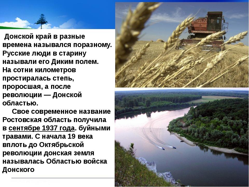 Донской край вразные времена назывался поразному. Русские люди встарину на...