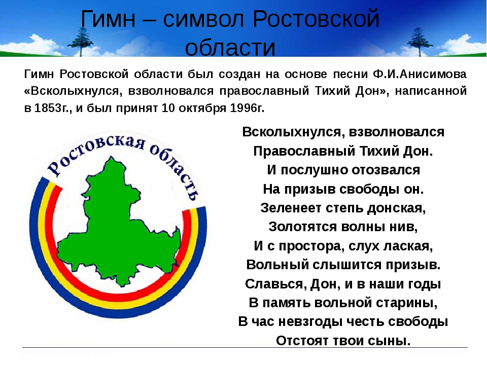 Символика ростовской области в картинках