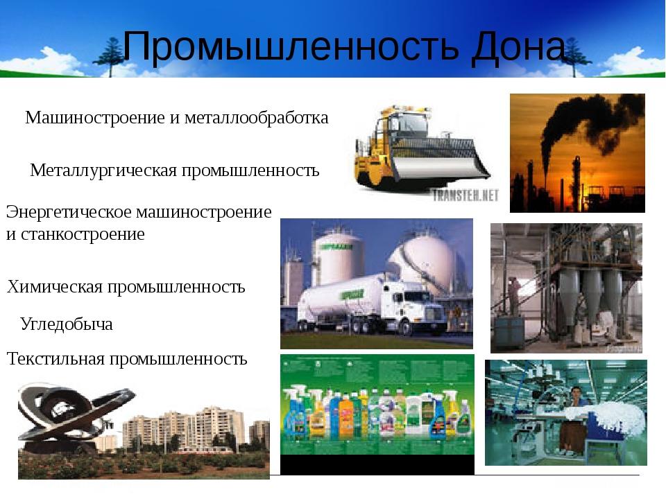 Промышленность Дона Машиностроение и металлообработка Металлургическая промыш...