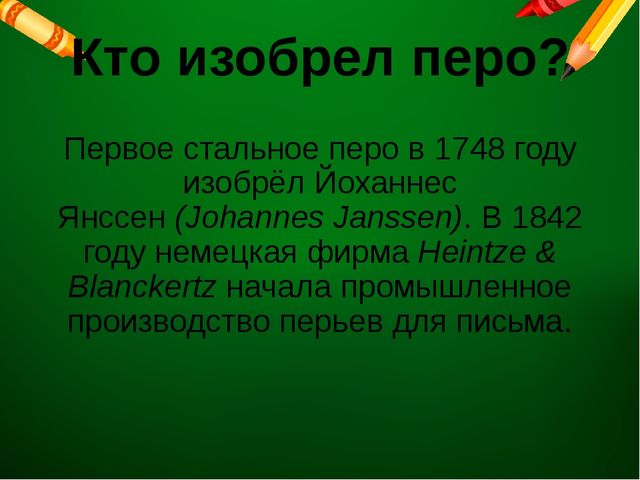 Кто изобрел перо? Первое стальное перо в 1748 году изобрёл Йоханнес Янссен(J...