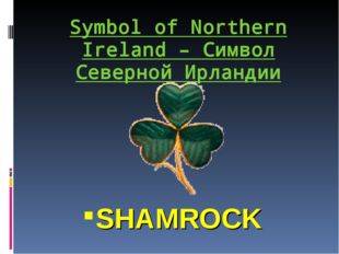 Symbol of Northern Ireland – Символ Северной Ирландии SHAMROCK