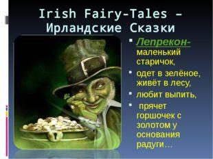 Irish Fairy-Tales –Ирландские Сказки Лепрекон-маленький старичок, одет в зелё