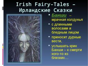 Irish Fairy-Tales –Ирландские Сказки Банши – мрачная колдунья с длинными воло