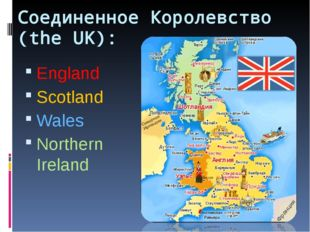 Соединенное Королевство (the UK): England Scotland Wales Northern Ireland