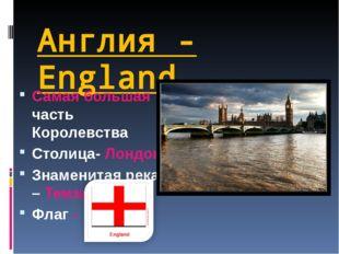 Англия - England Самая большая часть Королевства Столица- Лондон Знаменитая р