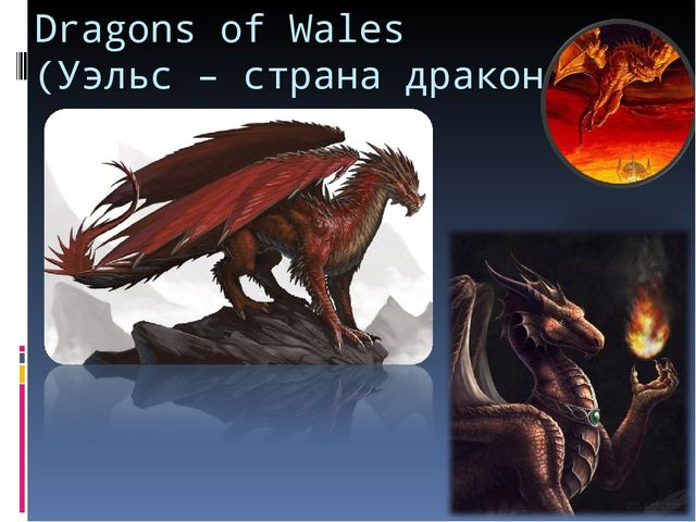 Dragons of Wales (Уэльс – страна драконов)