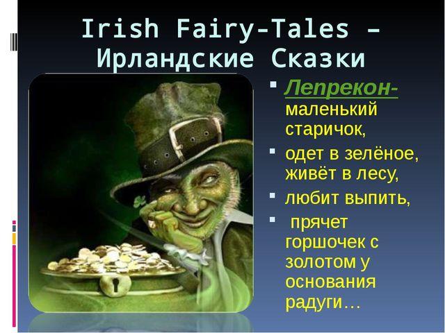 Irish Fairy-Tales –Ирландские Сказки Лепрекон-маленький старичок, одет в зелё...