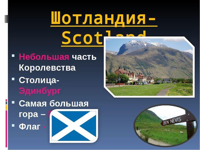 Шотландия- Scotland Небольшая часть Королевства Столица- Эдинбург Самая больш...