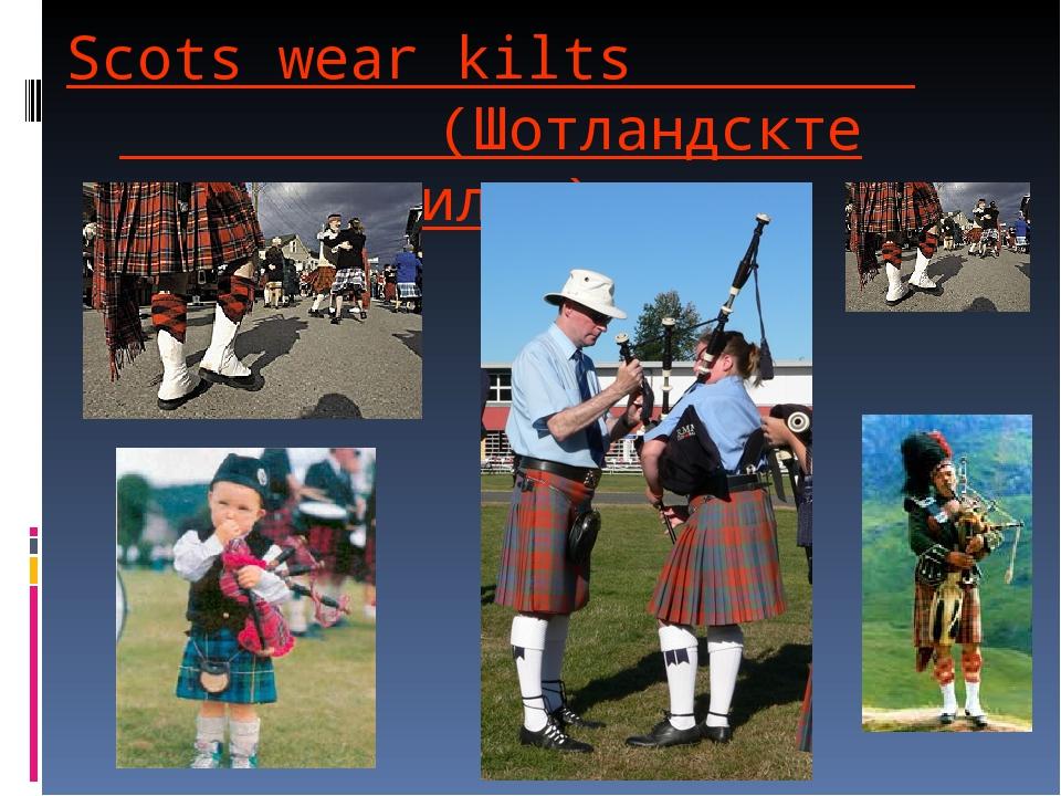 Scots wear kilts (Шотландскте килты)