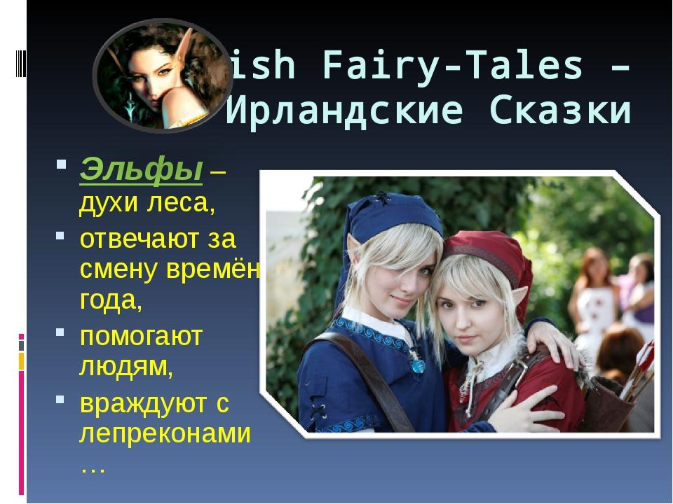 Irish Fairy-Tales –Ирландские Сказки Эльфы – духи леса, отвечают за смену вре...