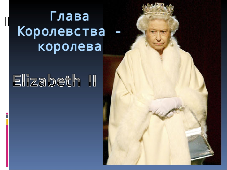 Глава Королевства - королева