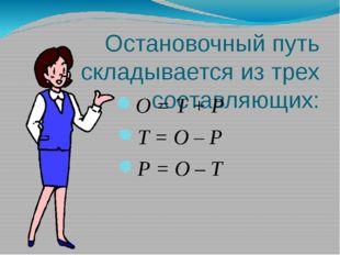 Остановочный путь складывается из трех составляющих: О = Т + Р Т = О – Р Р =