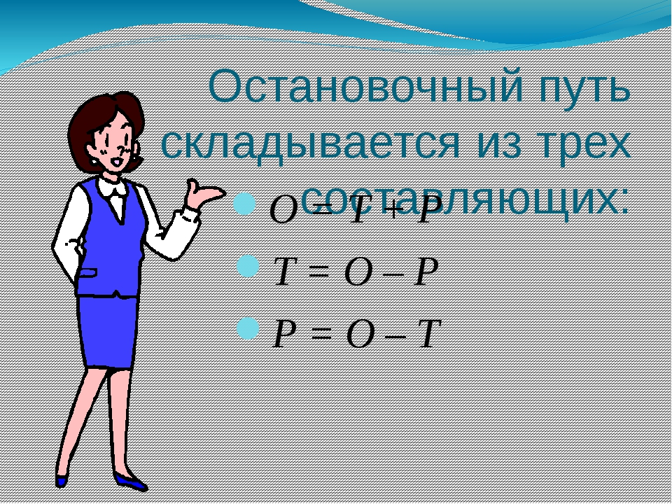 Остановочный путь складывается из трех составляющих: О = Т + Р Т = О – Р Р =...