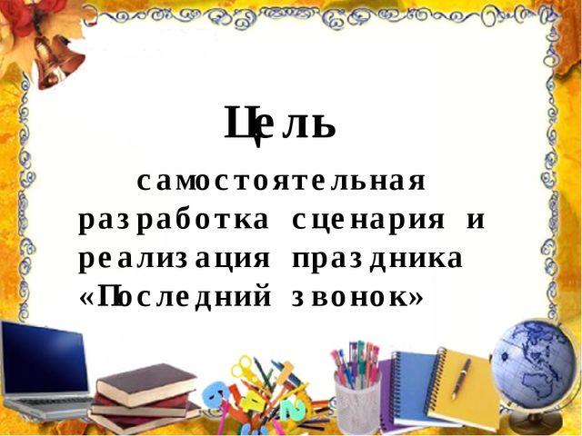 самостоятельная разработка сценария и реализация праздника «Последний звонок...
