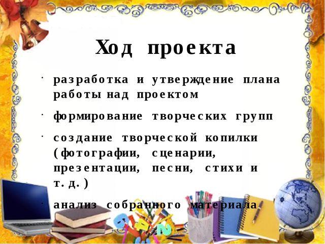 разработка и утверждение плана работы над проектом формирование творческих гр...