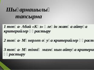 Шығармашылық тапсырма 1 топқа- Абай «Күз» өлеңін жатқа айтуға критерийлерқұра