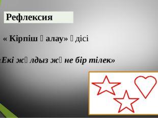 « Кірпіш қалау» әдісі «Екі жұлдыз және бір тілек» Рефлексия