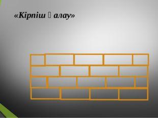 «Кірпіш қалау»