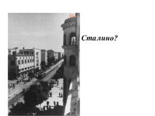 Сколько районов было в городе Сталино? а)9 б)6 в)4
