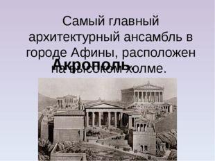 Самый главный архитектурный ансамбль в городе Афины, расположен на высоком хо