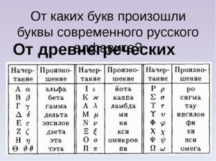 От каких букв произошли буквы современного русского алфавита? От древнегречес