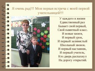 Я очень рад!!! Моя первая встреча с моей первой учительницей!!! У каждого в ж