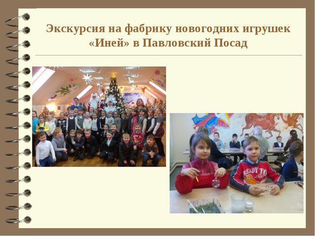 Экскурсия на фабрику новогодних игрушек «Иней» в Павловский Посад