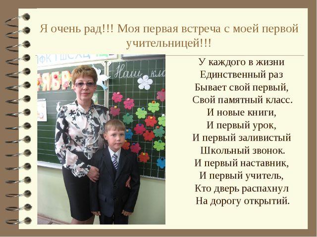 Я очень рад!!! Моя первая встреча с моей первой учительницей!!! У каждого в ж...