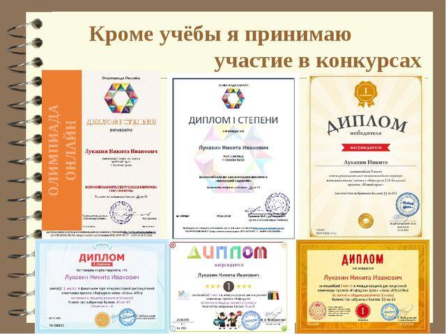 Кроме учёбы я принимаю участие в конкурсах