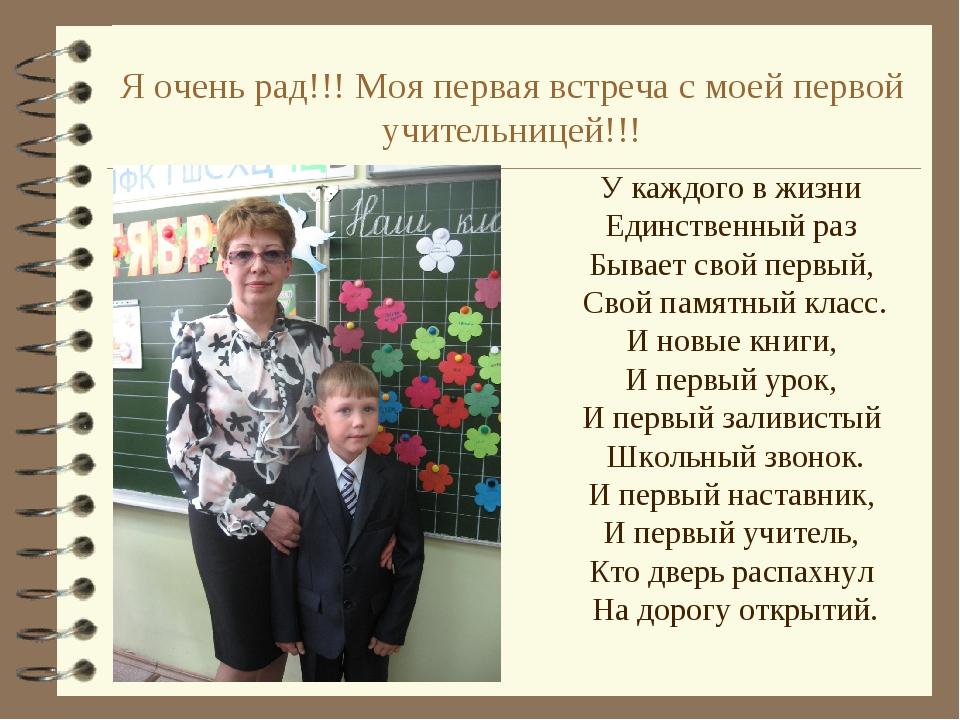 Поздравление от первой учительницы на встрече с выпускниками