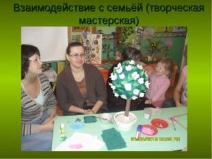 Взаимодействие с семьёй (творческая мастерская)