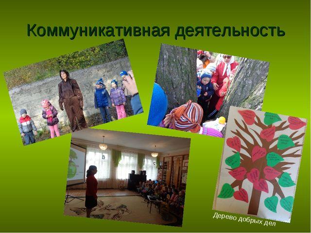 Коммуникативная деятельность Дерево добрых дел