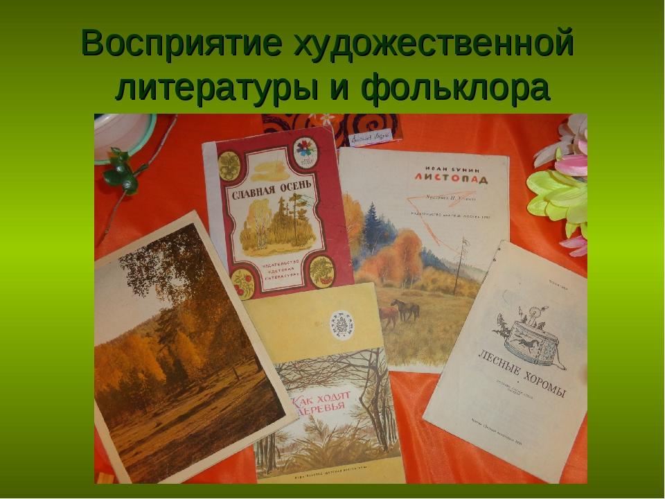 Восприятие художественной литературы и фольклора