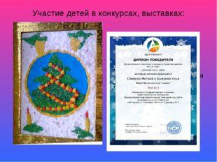 Участие детей в конкурсах, выставках: Победа во всероссийском конкурсе «Арт-т