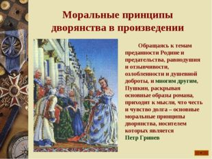 Моральные принципы дворянства в произведении Обращаясь к темам преданности