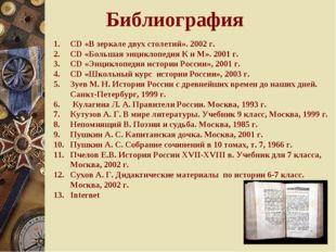 Библиография CD «В зеркале двух столетий». 2002 г. CD «Большая энциклопедия К