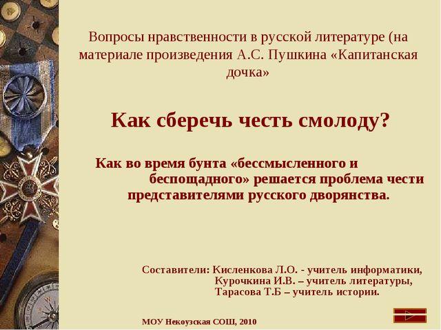 Вопросы нравственности в русской литературе (на материале произведения А.С. П...
