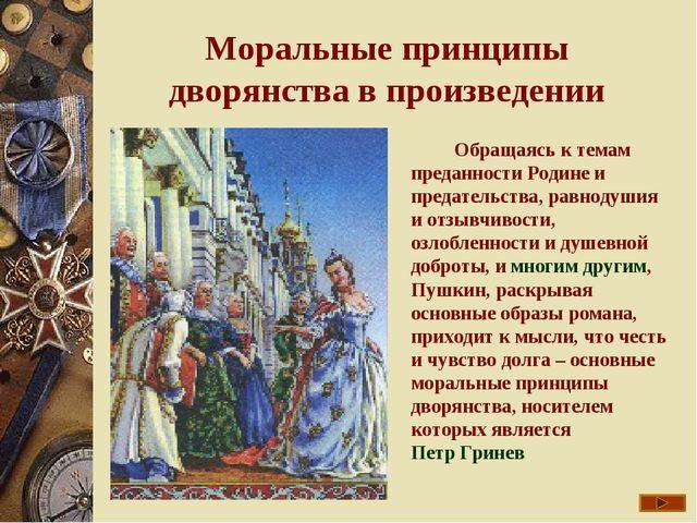 Моральные принципы дворянства в произведении Обращаясь к темам преданности...