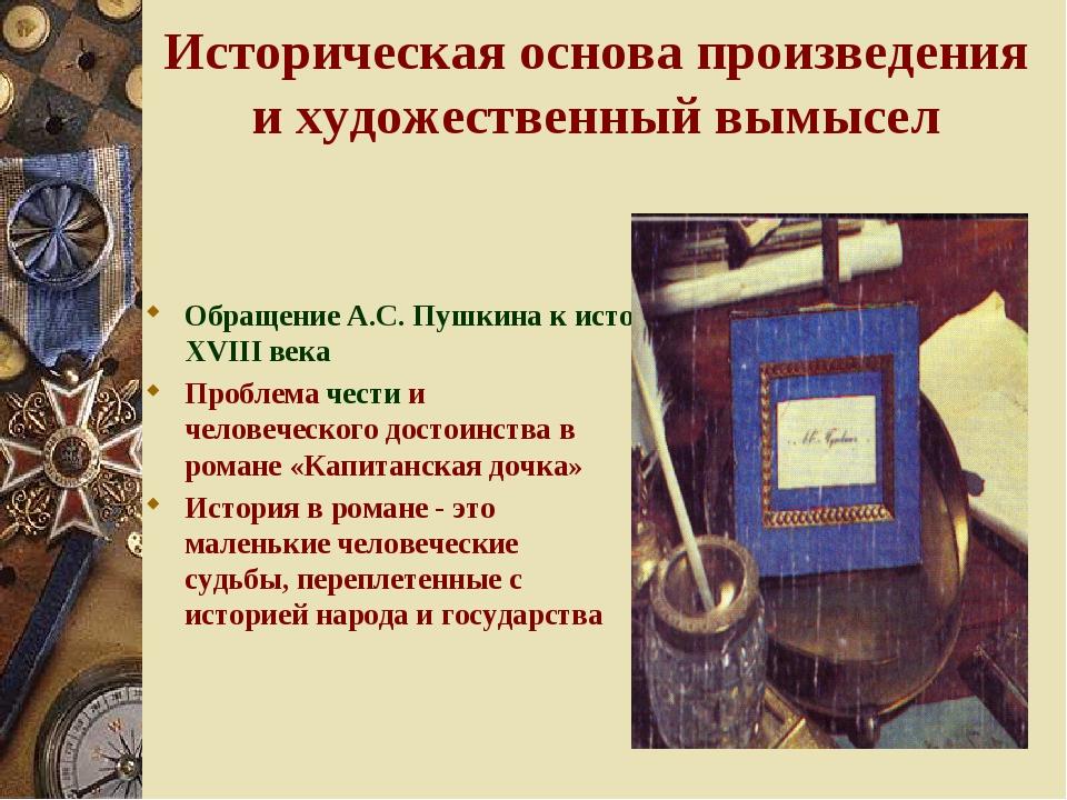 Обращение А.С. Пушкина к истории XVIII века Проблема чести и человеческого д...