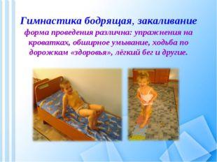Гимнастика бодрящая, закаливание форма проведения различна: упражнения на кр